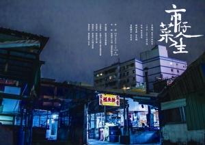 web菜市人生 (1)