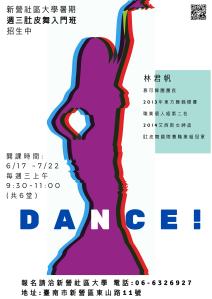 dance! 1040617_0722