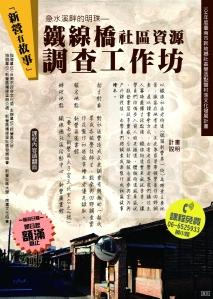 新營有故事計畫 鐵線橋DM-01