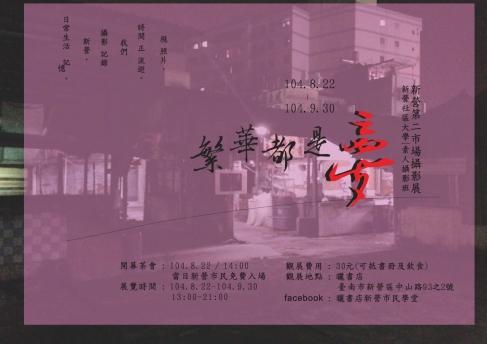 新營第二市場攝影展-海報