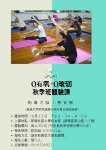 Q有氧+Q瑜珈秋季班體驗課