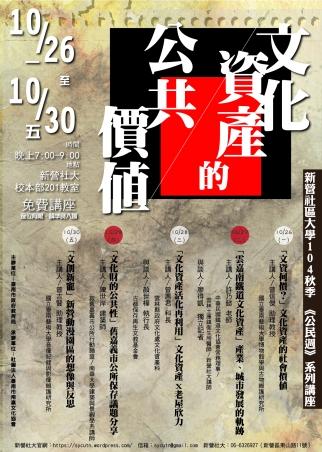 104-2公民週 海報A4(轉曲)-01