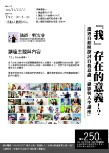 『攝影與人生』家庭教育中心系列講座 A4小海報-01