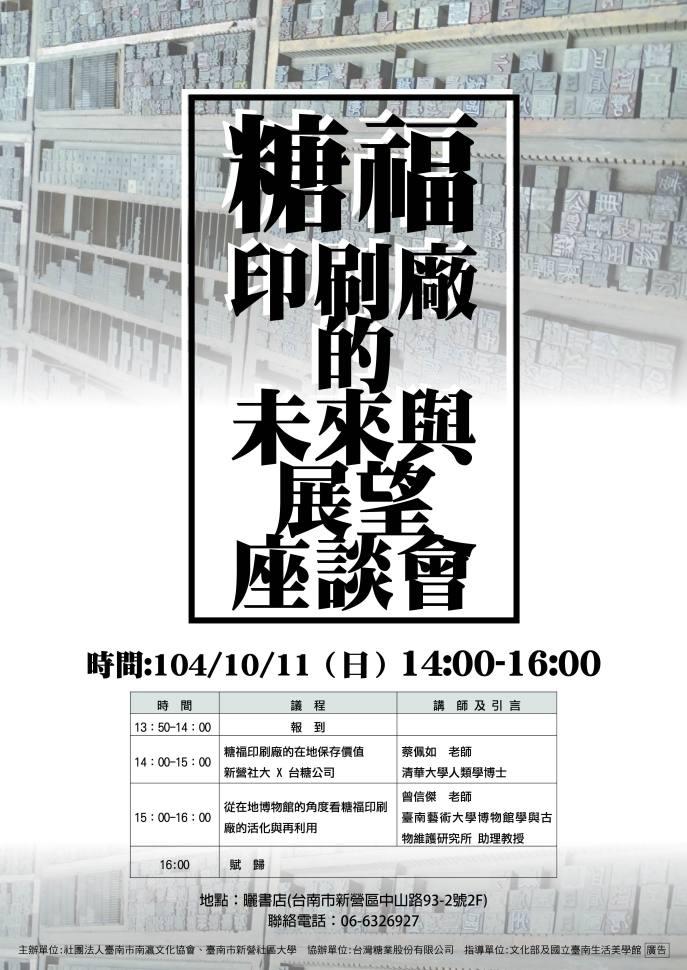糖福印刷廠的未來與展望座談會 海報-01