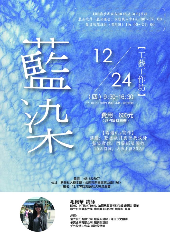 104-2.1224藍染工藝工作坊-01