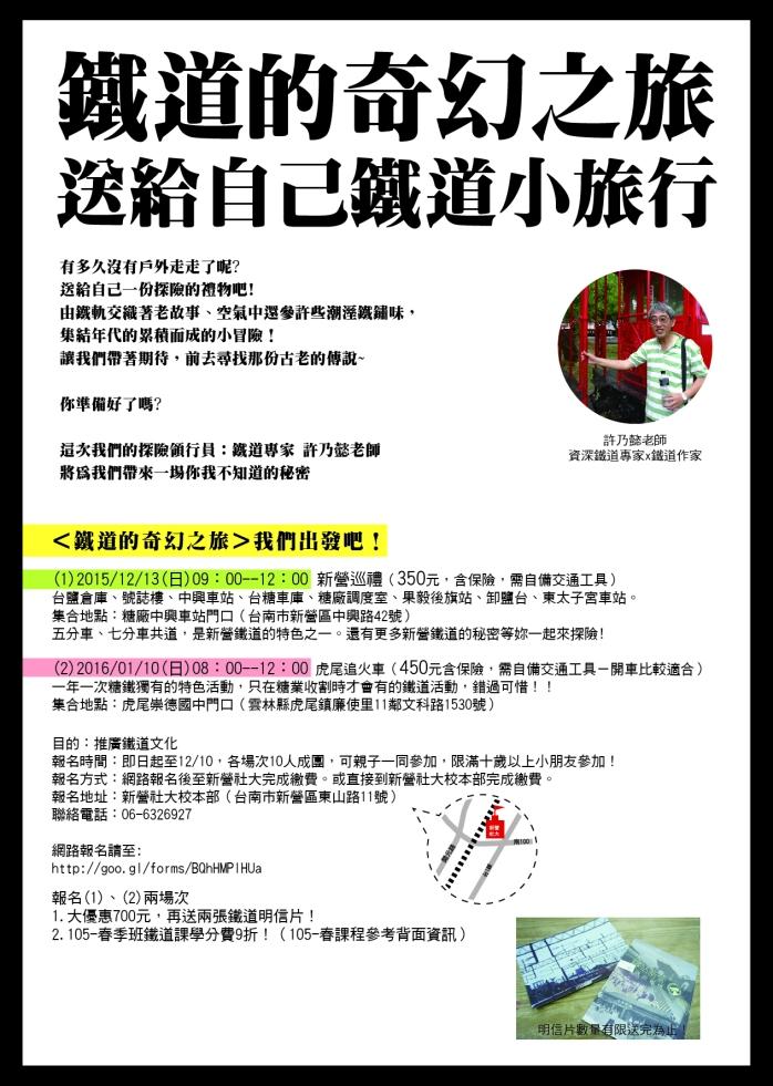 104-2鐵道課兩場活動文宣2-01.jpg