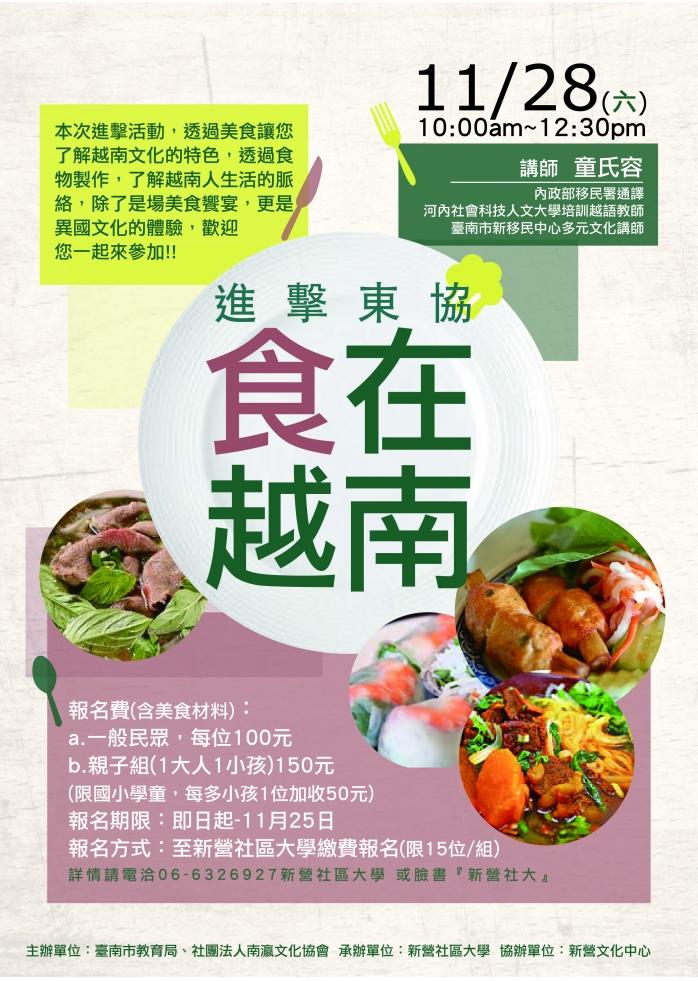 食在越南文宣-01 (4)