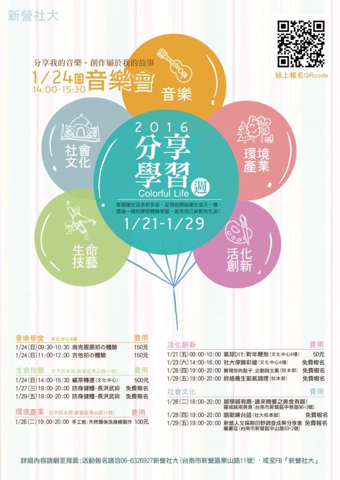 0111-2寒假體驗文宣-01