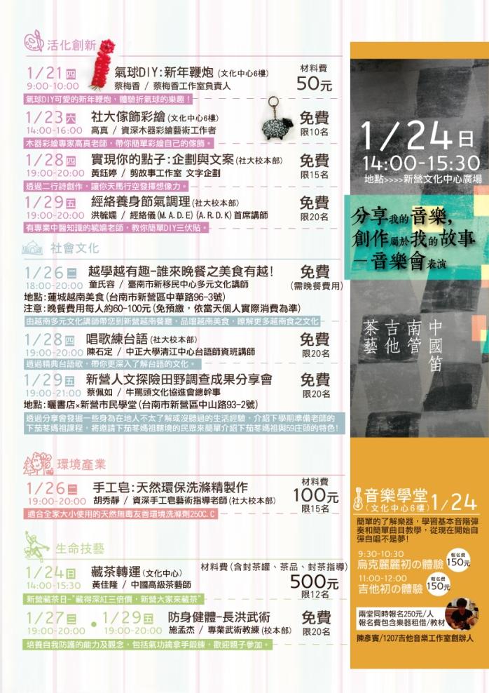 0111-2寒假體驗文宣-02