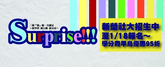 105春網站封面文宣-01