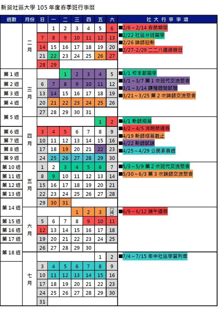105春季班行事曆.JPG