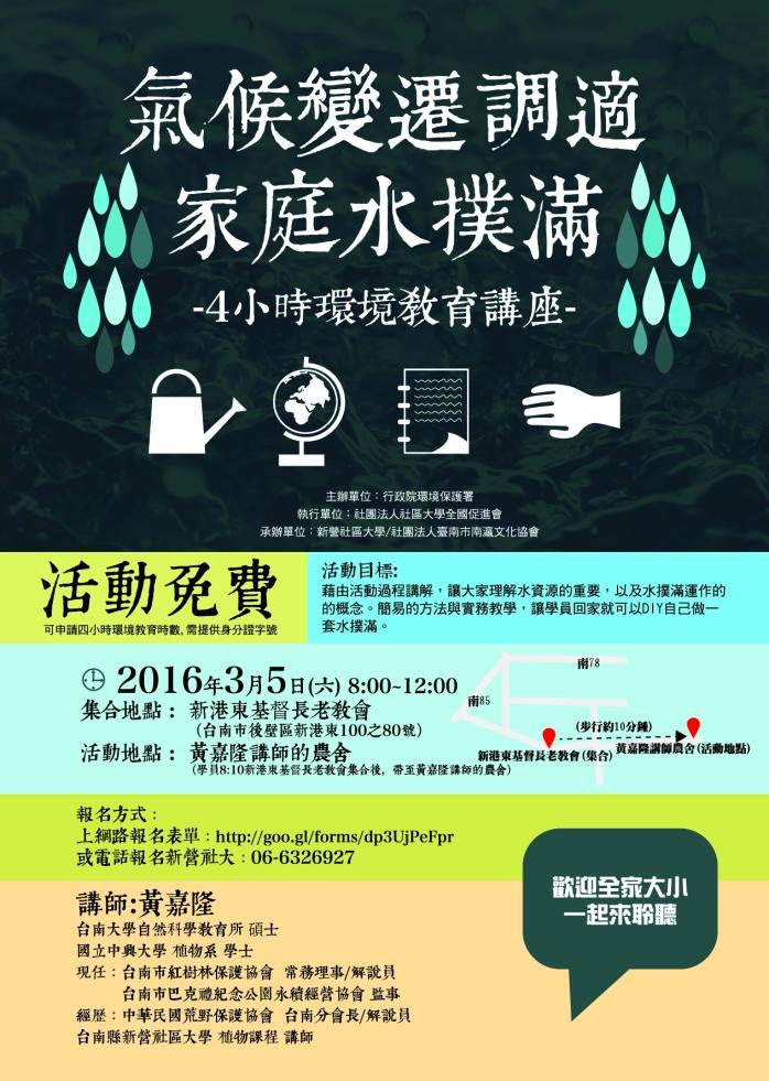 4小時氣候變遷活動海報(曲線)-01