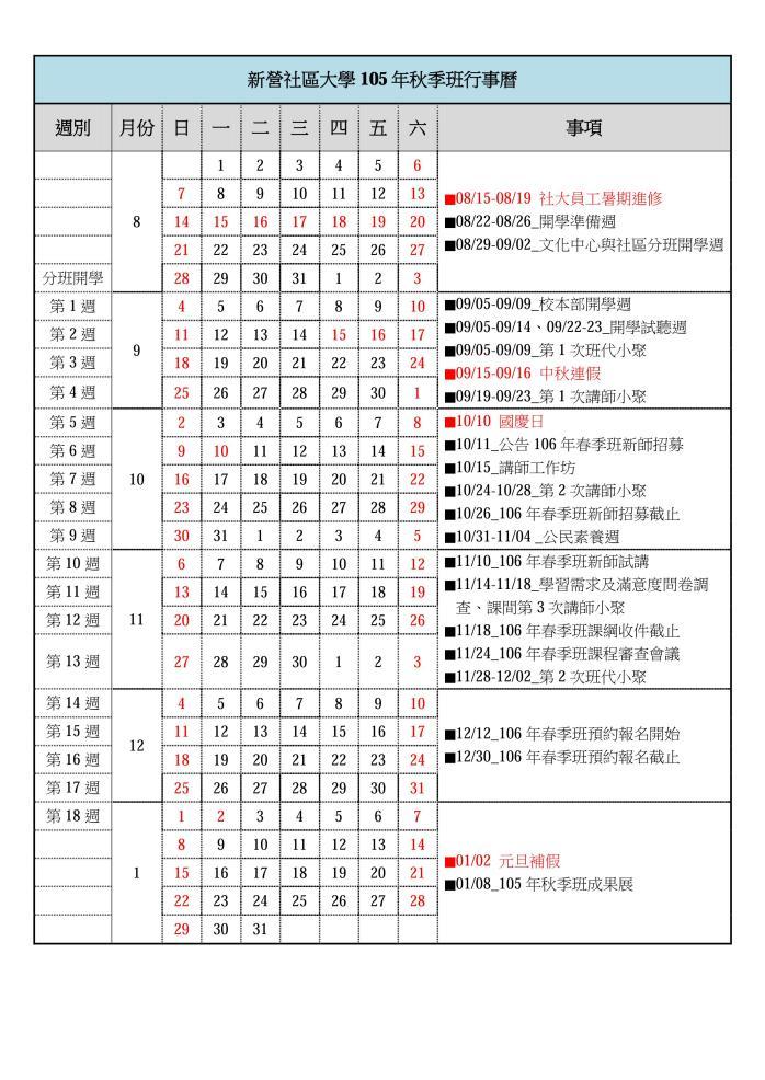 新營社大105秋季班行事曆