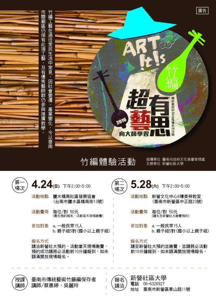 新營社區大學 2016向大師學習 超有藝思 竹編體驗活動-01 (2)