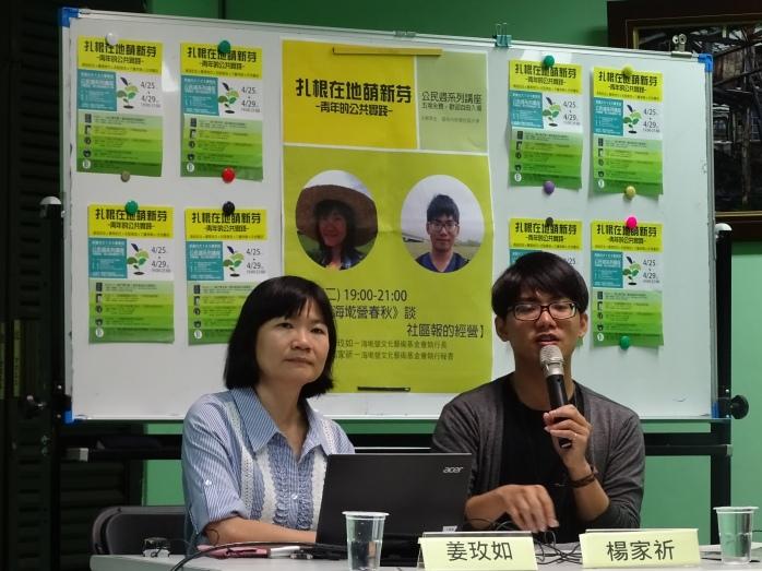 公民週講師-姜玫如(左)楊家祈(右).JPG