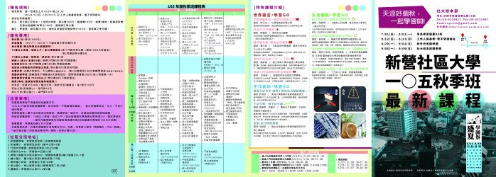 105-2 招生簡章正式版 840x297 轉曲 給金桔CS4-01
