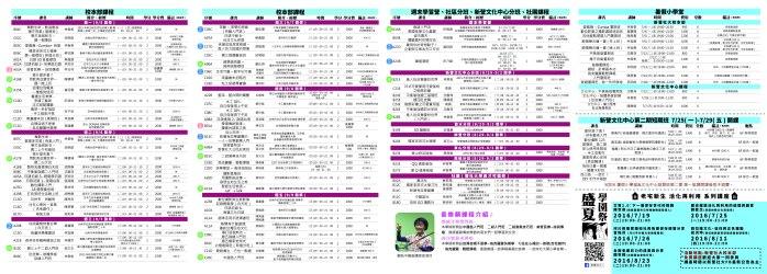 105-2 招生簡章正式版 840x297 轉曲 給金桔CS4-02