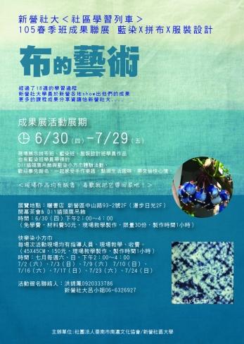 105-1 藍染班 服裝班 拼布 社區學習列車期末成果展-01