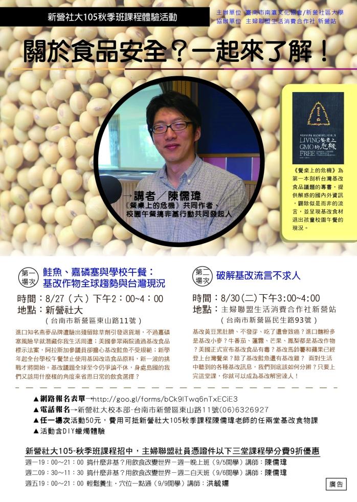 105-2體驗課 海報 破解基改留言不求人+非基改蠟燭DIY-01-01