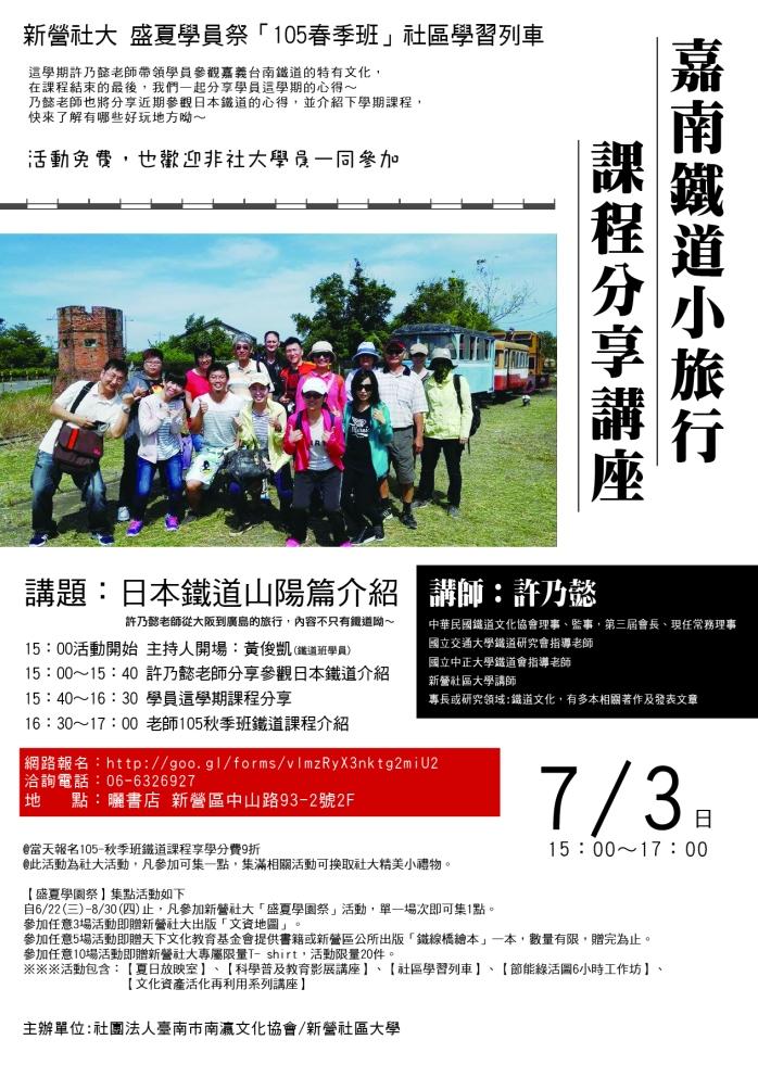 「105秋季班」社區學習列車 嘉南鐵道小旅行 課程分享講座-01