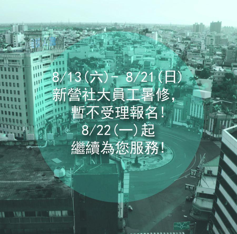 社大公告-01 (1).jpg