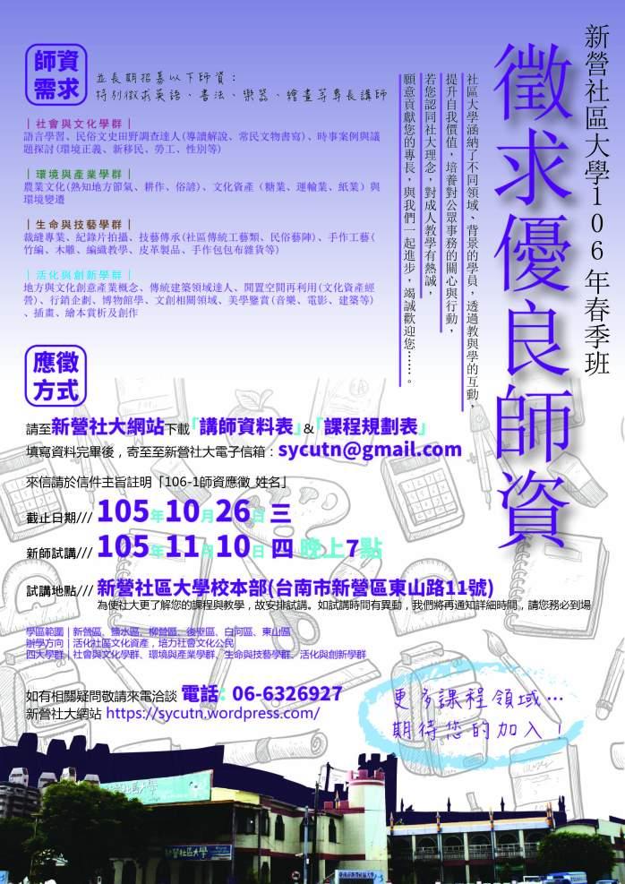 105-2新營社區大學106年春季班(曲線)-01.jpg