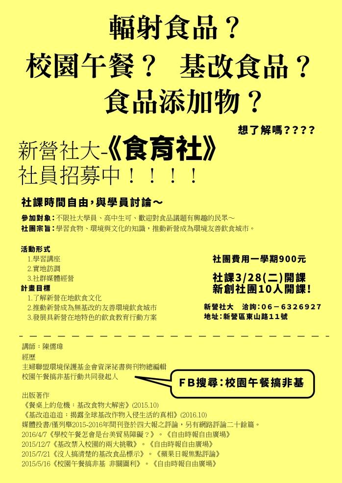106-1 陳儒瑋老師 食品社團 第三次宣傳-01.jpg
