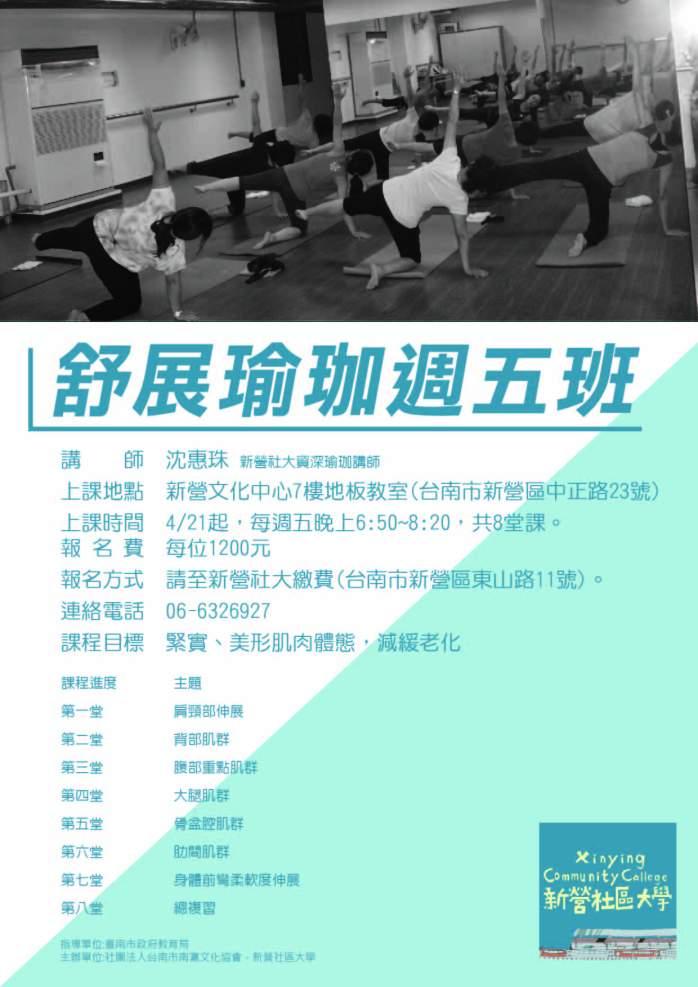 106-1 舒展瑜珈 週五班 短期課程-01