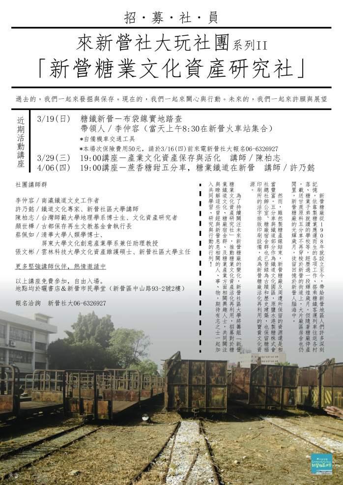 新營糖業文化資產研究社招募DM-01