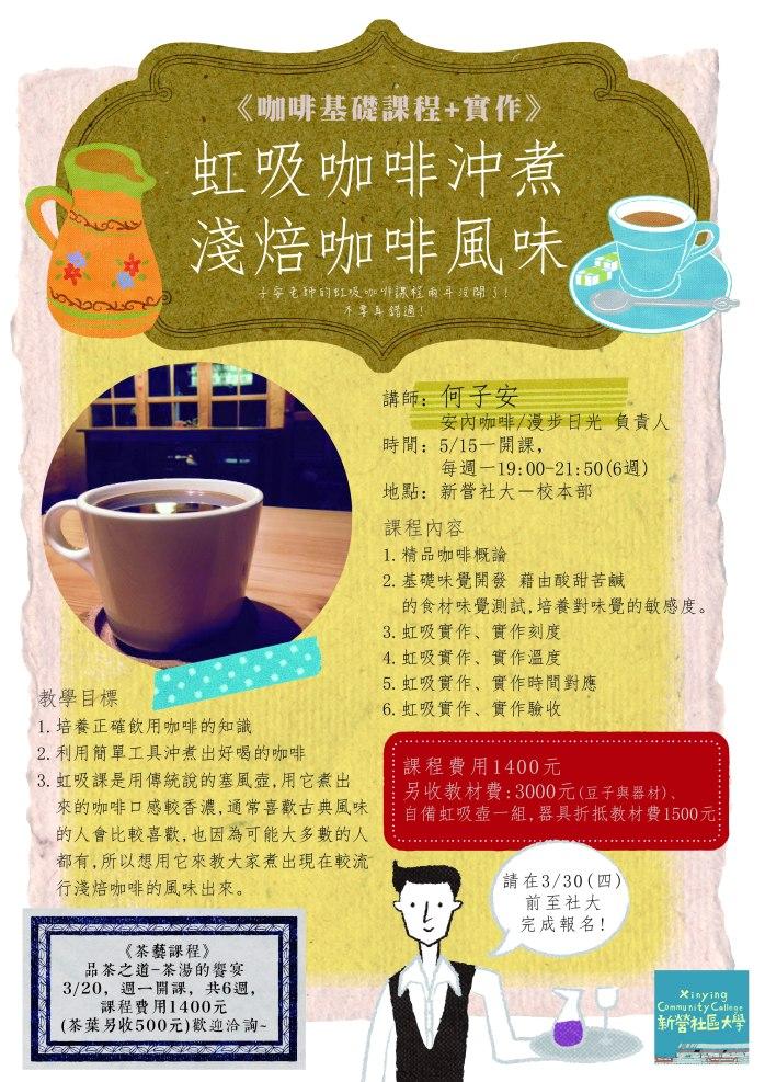虹吸咖啡沖煮–淺焙咖啡風味(5-15開課) 課成文宣-01