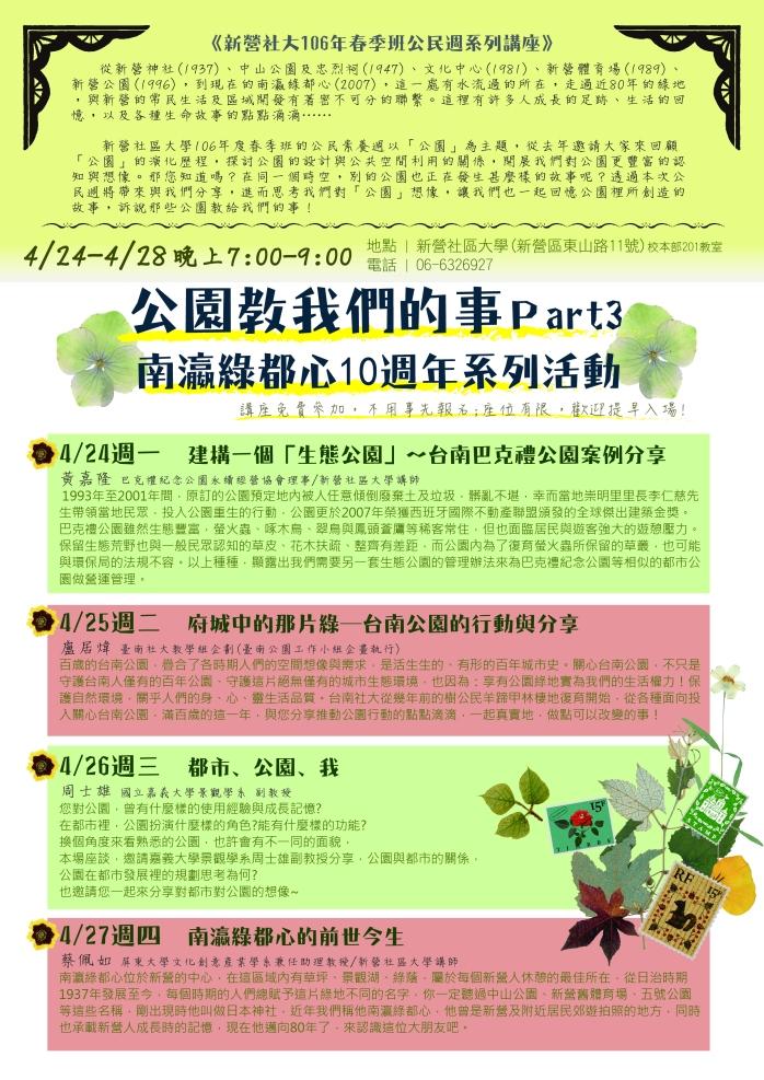 106-1公民週DM(0414修)-01-01-01.jpg