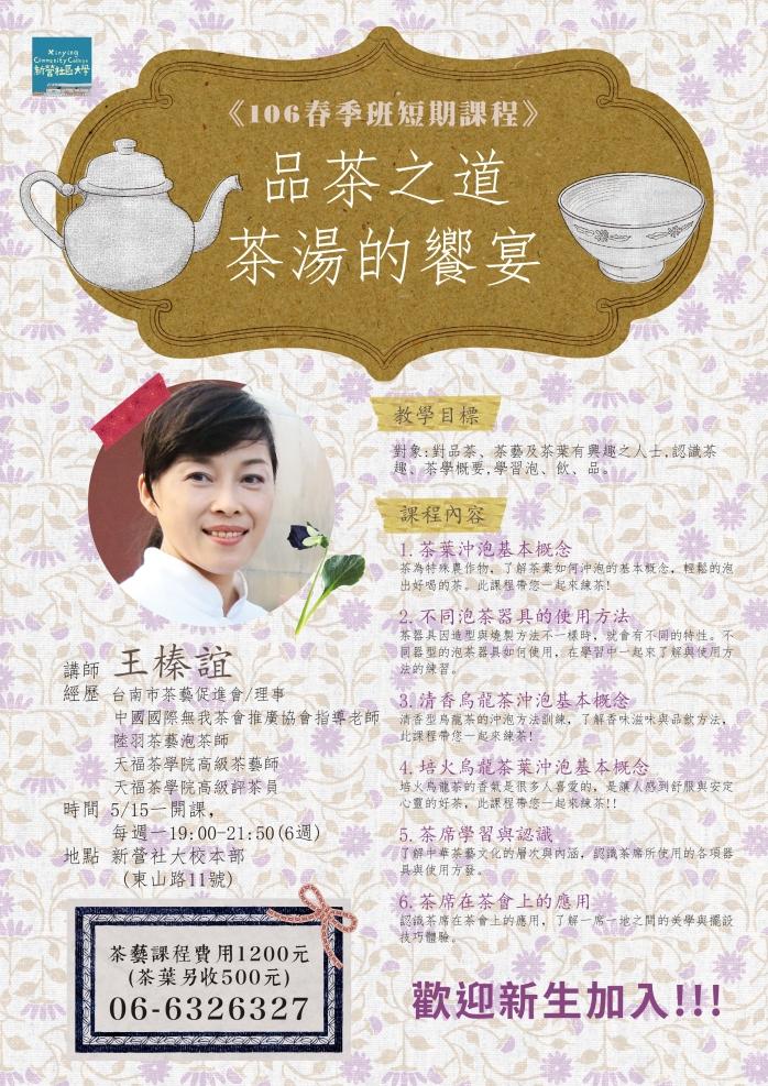 106-1 茶藝課程DM-01 RGB.jpg