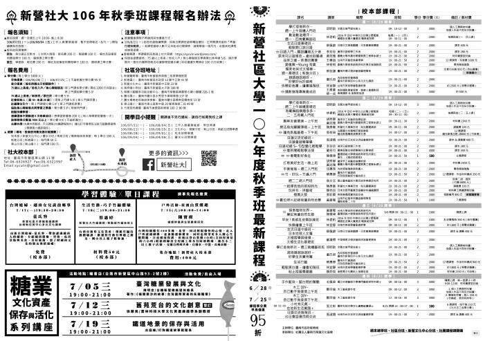 106-2簡版招生簡章 A2 灰階