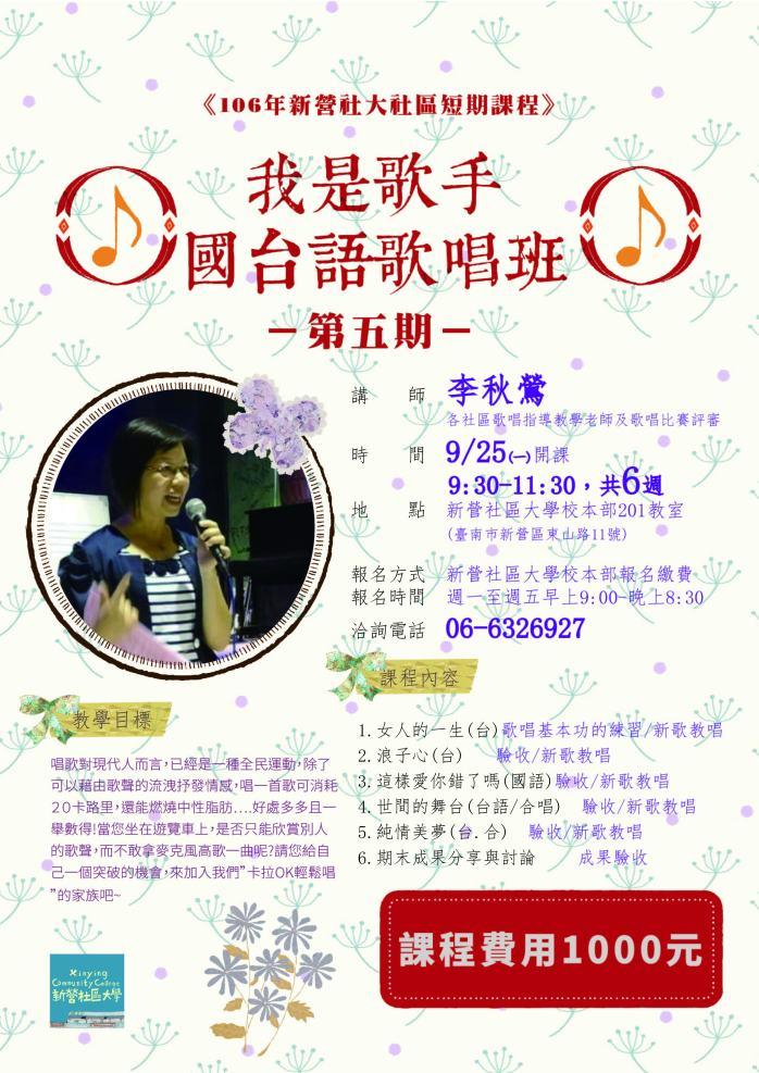 106-1 歌唱短期課課程 第五期(0829)-01.jpg