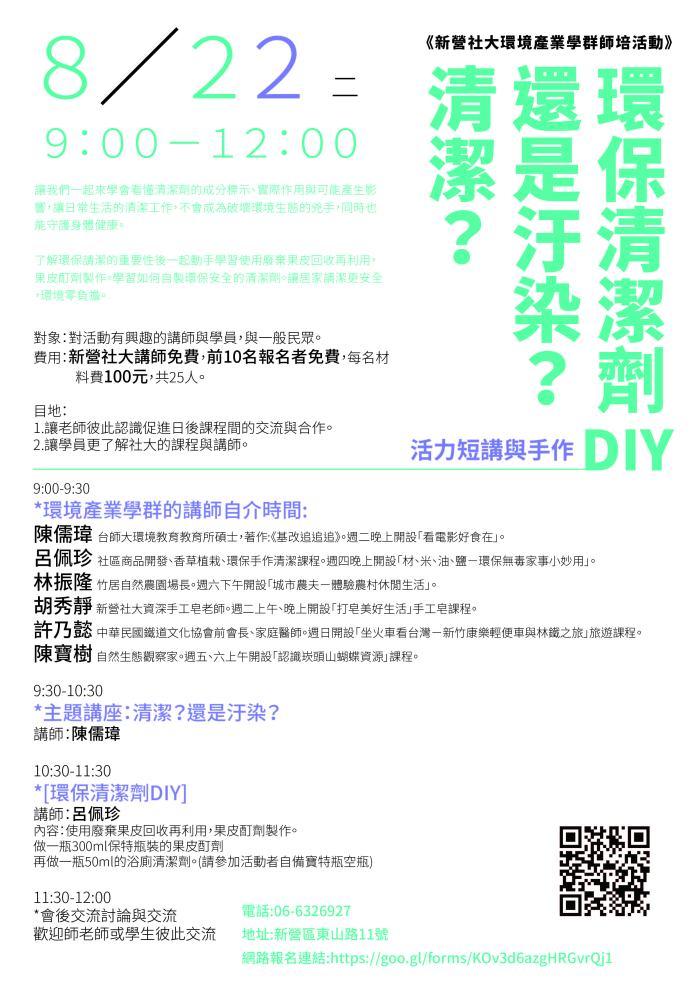 20170822[清潔?還是汙染?環保清潔劑DIY] 環境產業學群師培活動-01