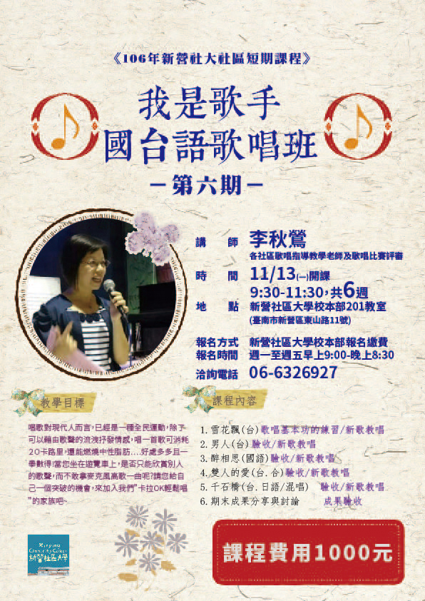 106-1 歌唱短期課課程 第六期(1024)-01 RGB.jpg