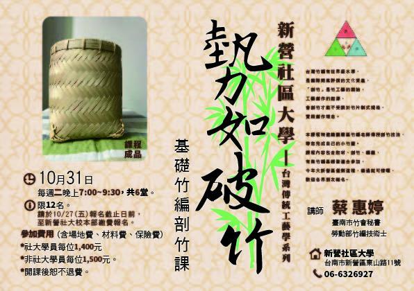 1061031秋季班短期剖竹課-02