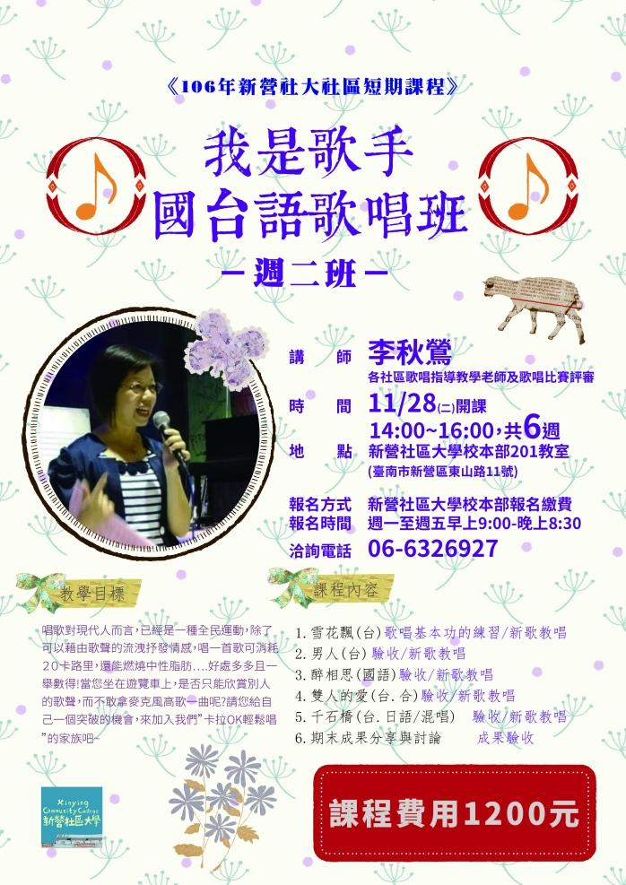 106-1 歌唱短期課課程 (1121)-01