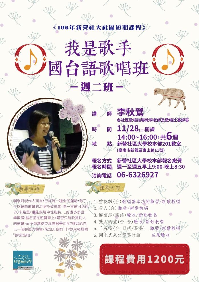 106-1 歌唱短期課課程 (1121)-01rgb.jpg