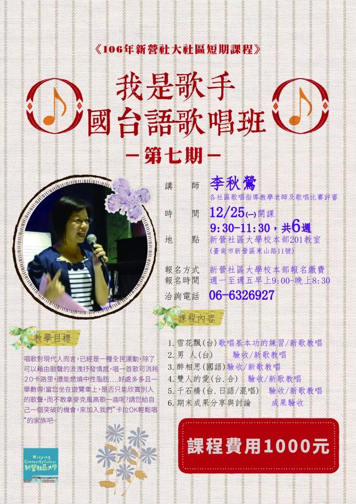 106-1 歌唱短期課課程 第七期(1213)-01.jpg