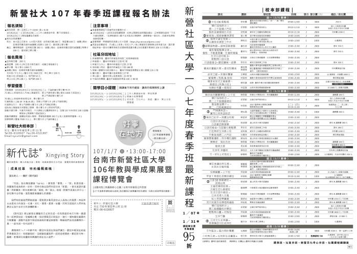 107-1簡版招生簡章.indd(曲線)灰色.pdf A2-2