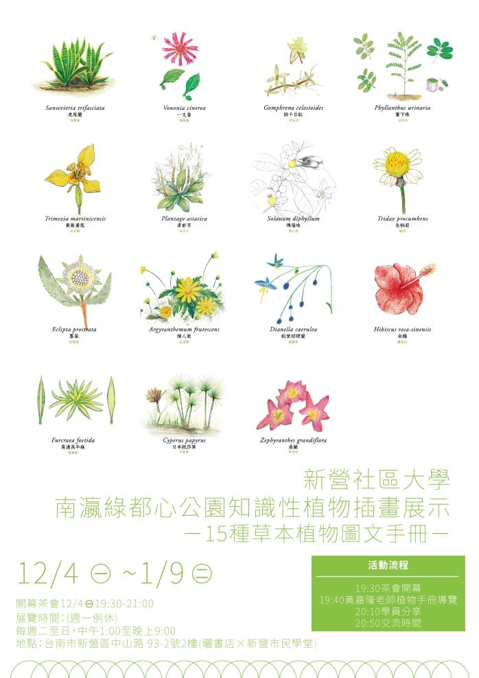 展覽宣傳海報流程小文宣-01.jpg
