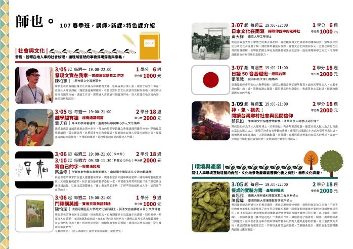 107-1正式簡章 RGB-02-01