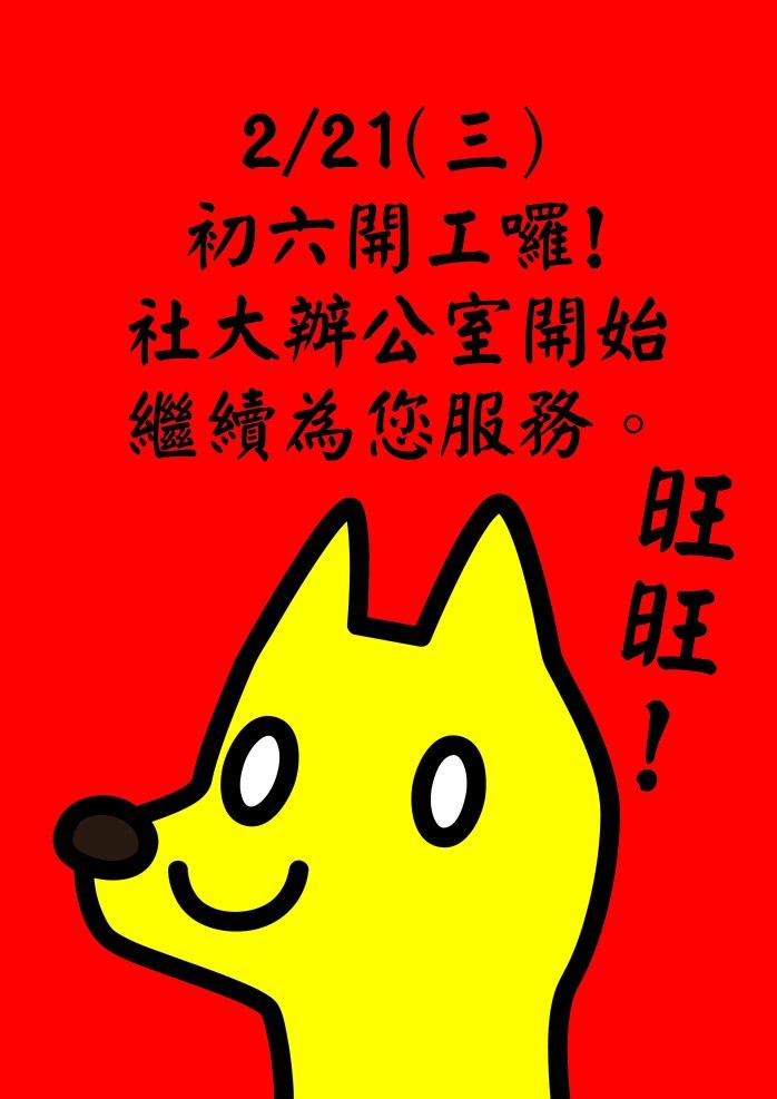 106春 社大網路公告 開工大吉公告-01.jpg