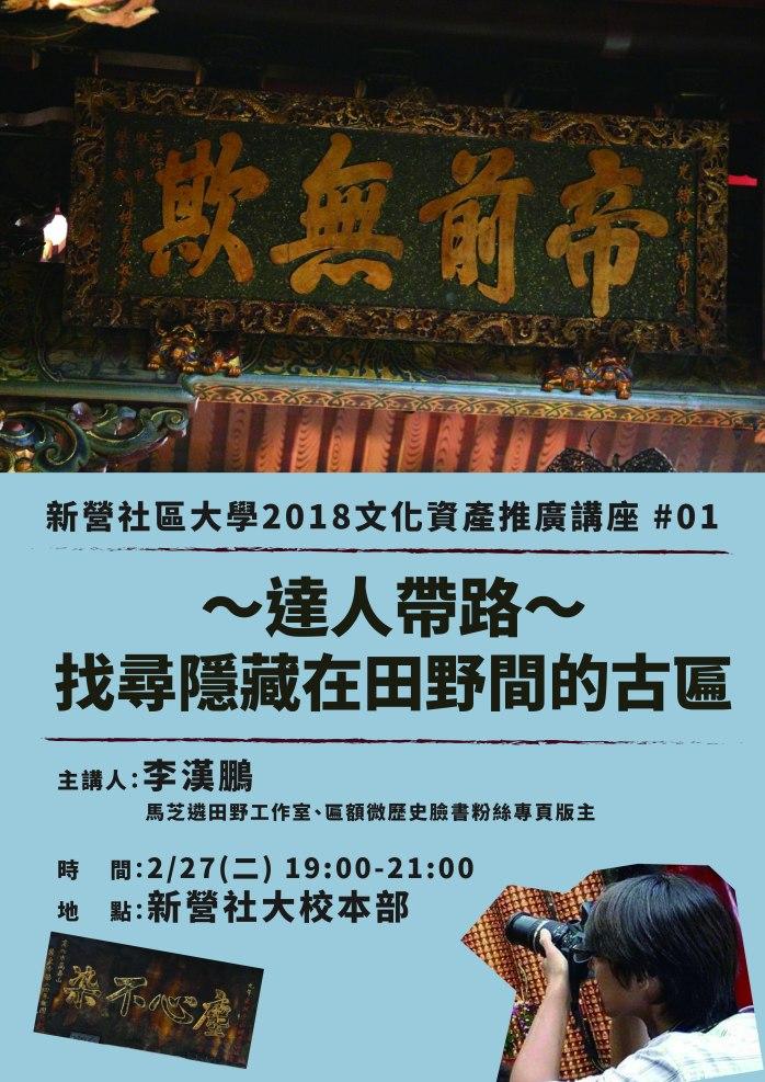 新營社區大學2018文化資產推廣講座 0227 網路宣傳-01-01.jpg