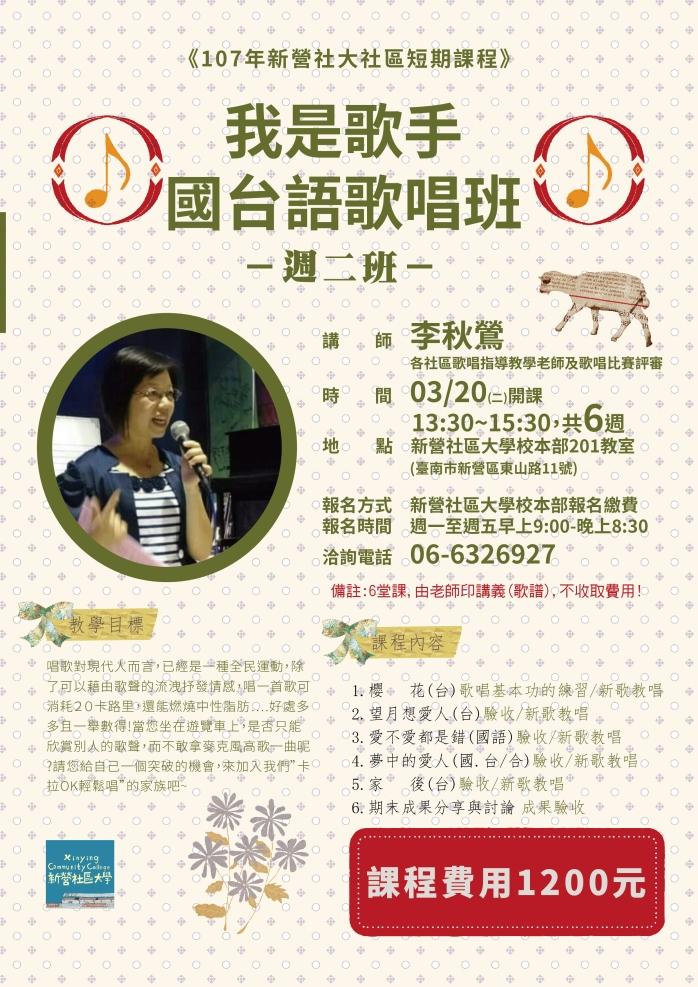 107-1 歌唱短期課課程 (0305)-01.jpg