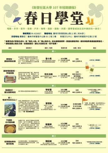 新營社區大學107年春日學堂(曲線)(送印)_頁面_1