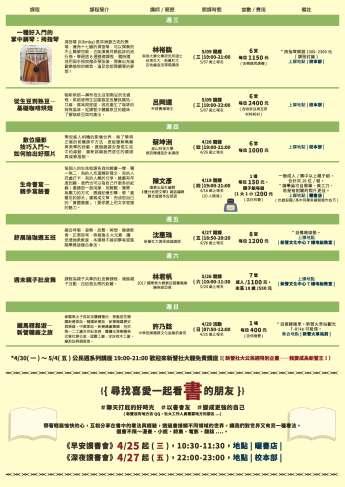 新營社區大學107年春日學堂(曲線)(送印)_頁面_2