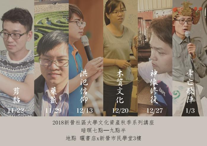新營社區大學文化資產秋季系列講座02-01