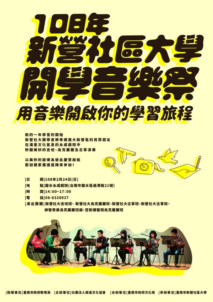 開學式音樂季宣傳用文宣_190124_0002